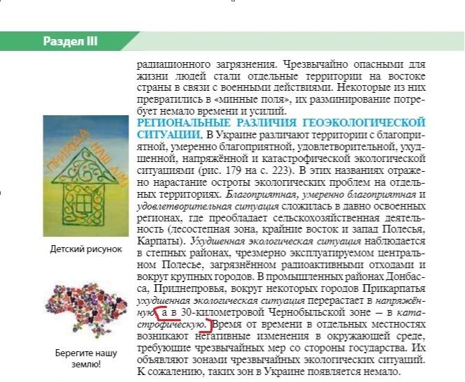 Учебник географии 8 класс. О Чернобыле – 2 слова. Фото: Скрин