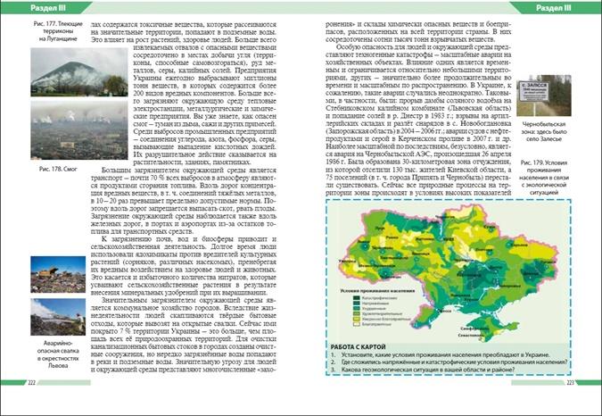 В учебнике географии за 8 класс детям объясняют, что в Украине было несколько техногенных катастроф. Авария на ЧАЭС – самая большая. Фото: Скрин.