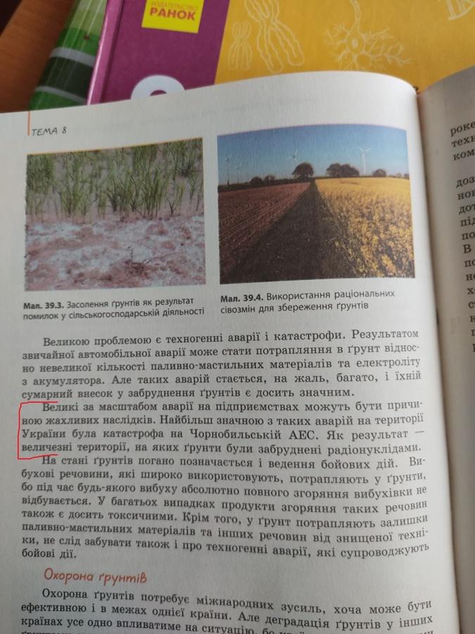 Учебник биологии 11 класс: упоминание о Чернобыле одной строкой. Фото: Скрин.