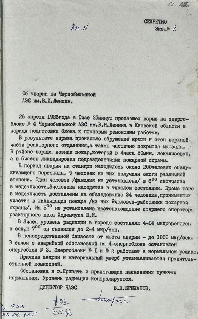 Доклад директора ЧАЭС