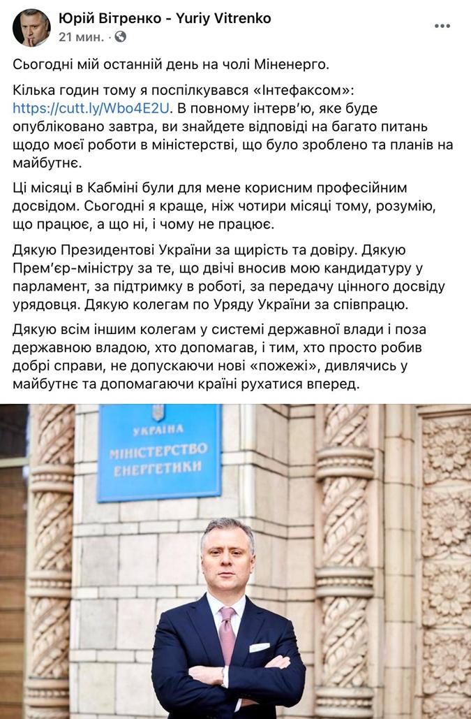 Витренко: Возглавить