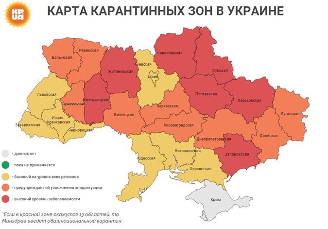 карантин в украине, красная зона карантина, желтая зона карантина, оранжевая зона карантина
