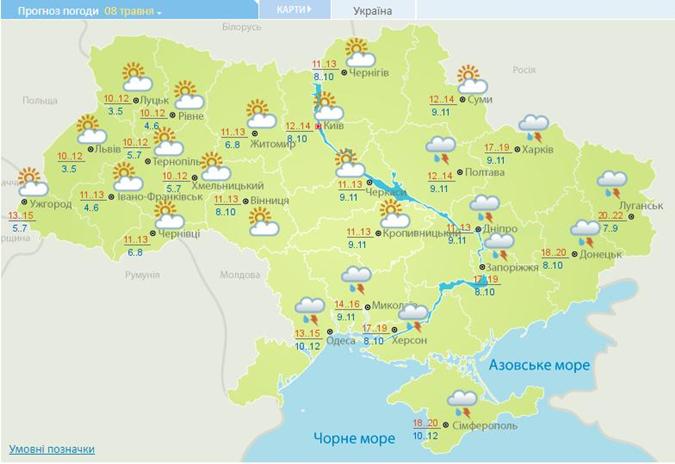 Погода 8 мая