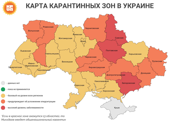 карта карантинных зон в украине с 6 мая
