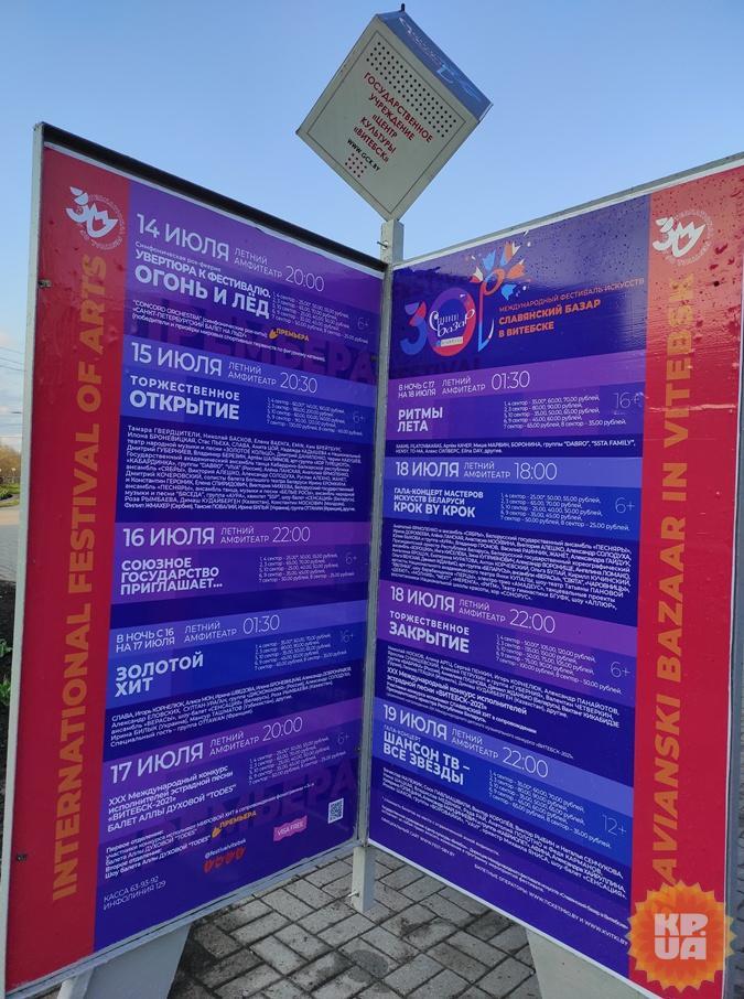 Афиши предстоящего фестиваля развешаны по всему городу.