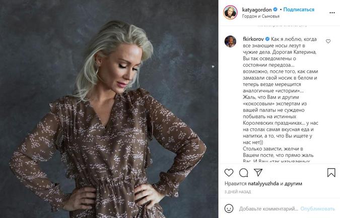 Филипп киркоров, Катя Гордон, Ольга БУзова