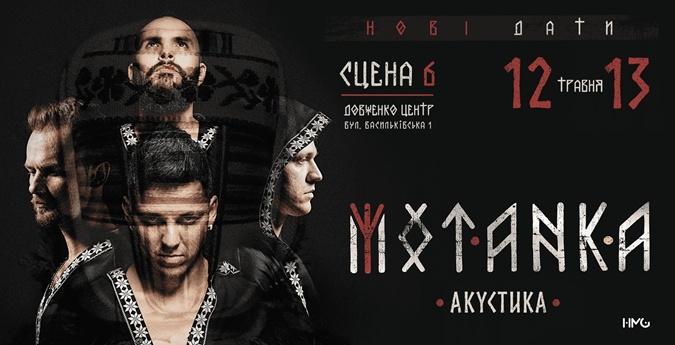 MOTANKA купить билеты на концерт в киеве 12-13 мая