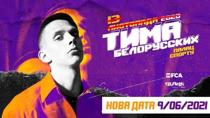 купить билеты на концерт тимы белорусских 9 июня