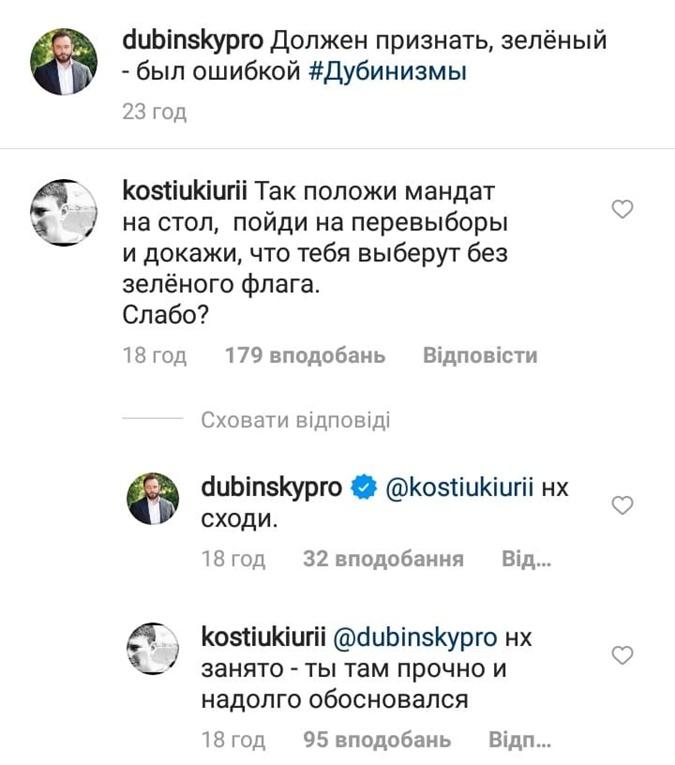 Замглавы ОП Юрий Костюк объяснил, почему