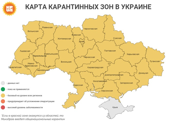 карта зон коронавируса в Украине.