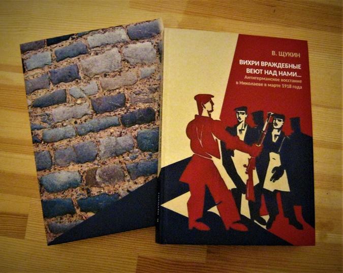 Книга Владимира Щукина