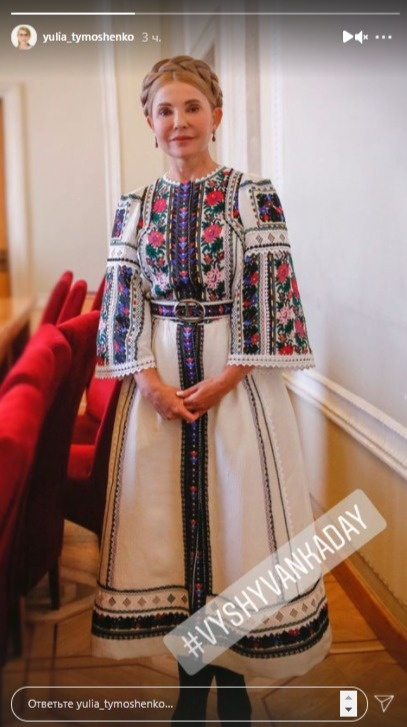 юлия тимошенко в вышиванке