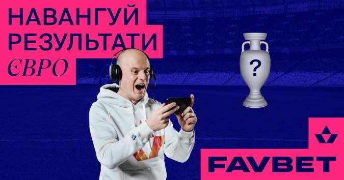 Прогноз от игроков FAVBET: Франция победит на Евро-2020