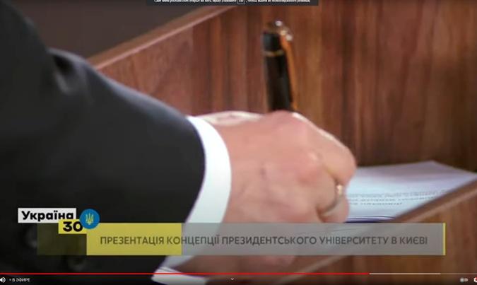 В Украине будет создан президентский университет