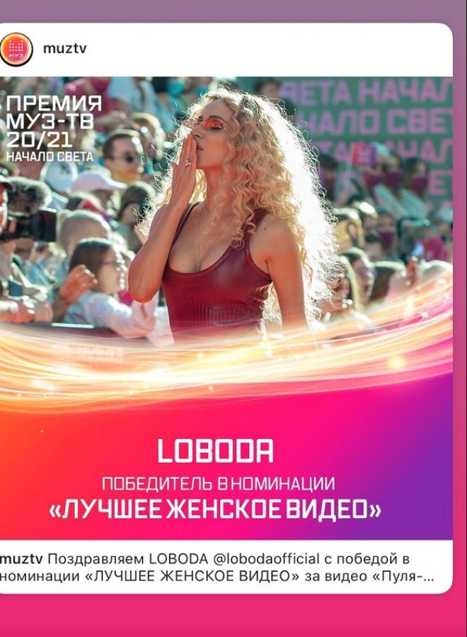 Лобода Муз-тв