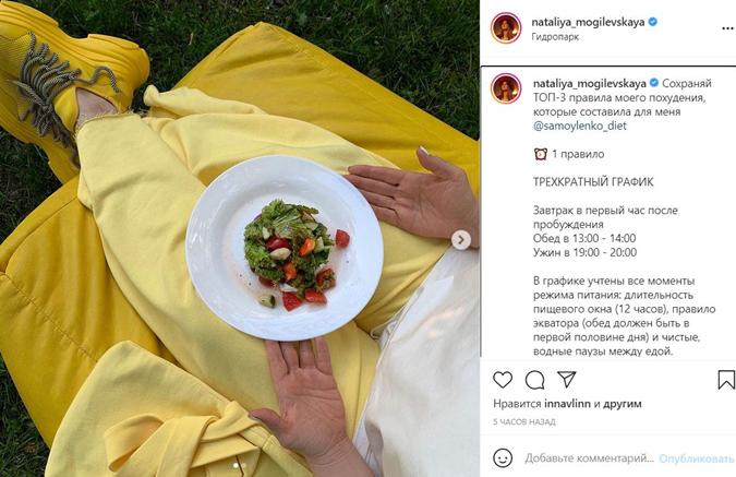 Наталья могилевская диета
