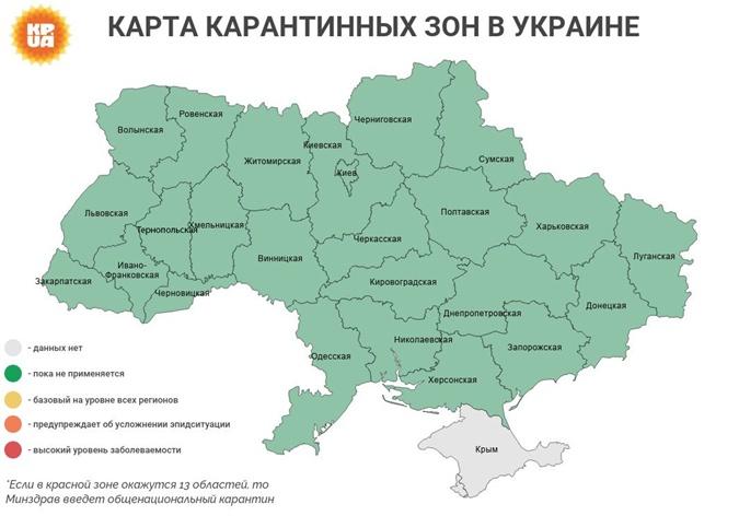 карта карантинных зон Украины
