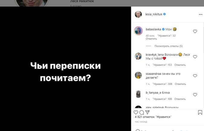 Инстаграм Леси Никитюк
