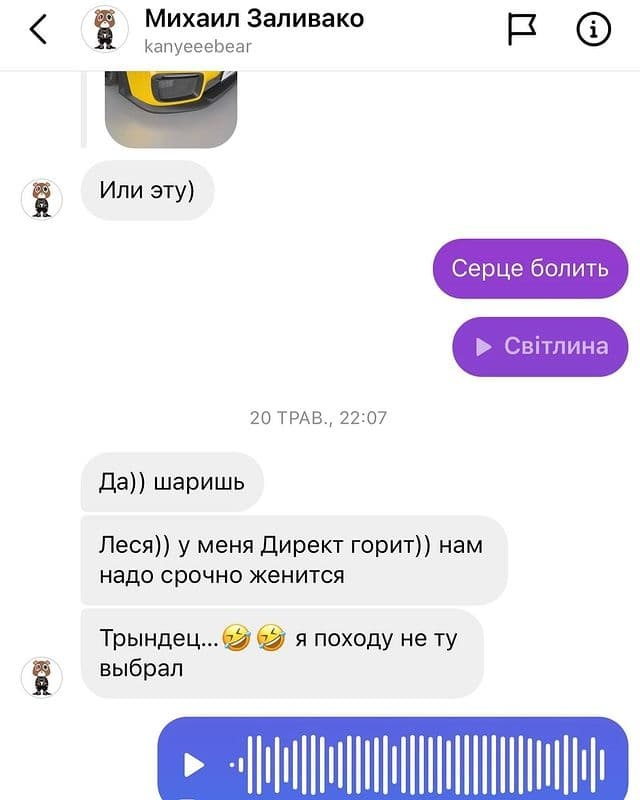 Хакер слил переписку Леси Никитюк с Михаилом Заливако.