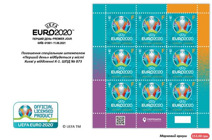 Укрпочта выпустила марку в честь Евро-2020