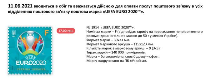 евро-2020, марка украина евро 2020