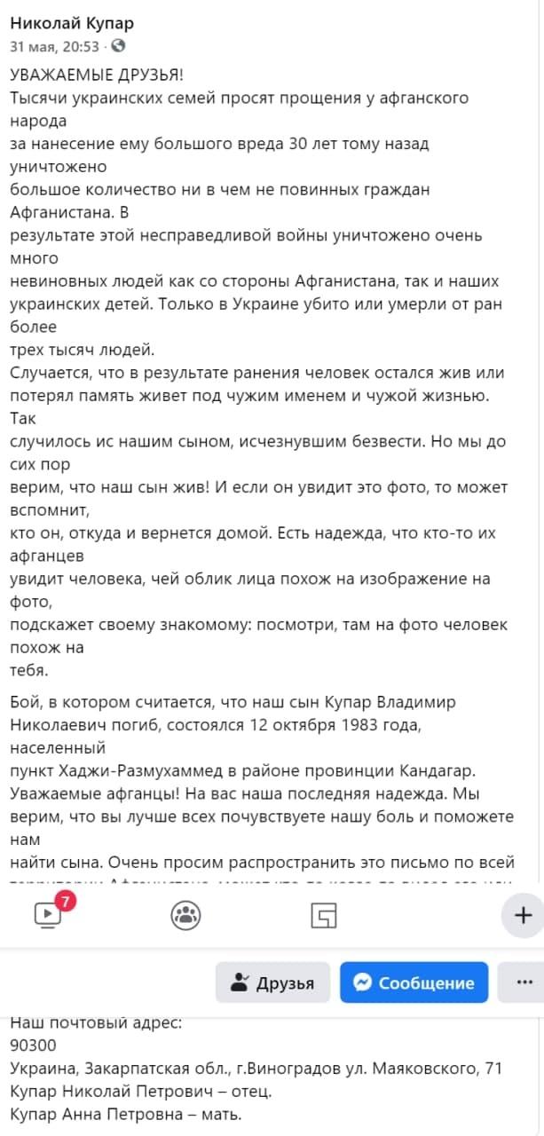 обращение николая Купара
