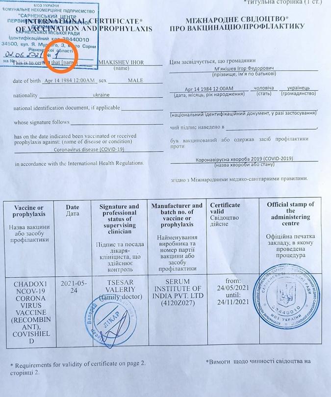 международный сертификат вакцинации