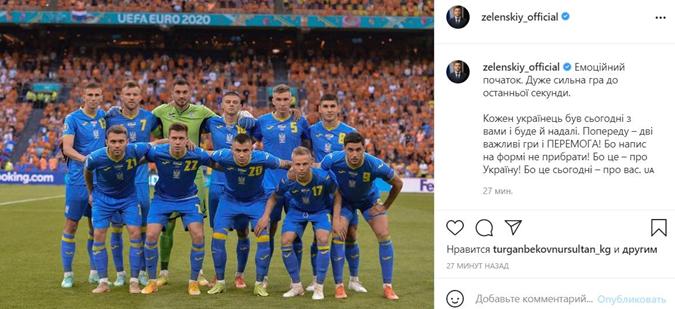 сборная украины, украина-нидерланды, владимир зеленский