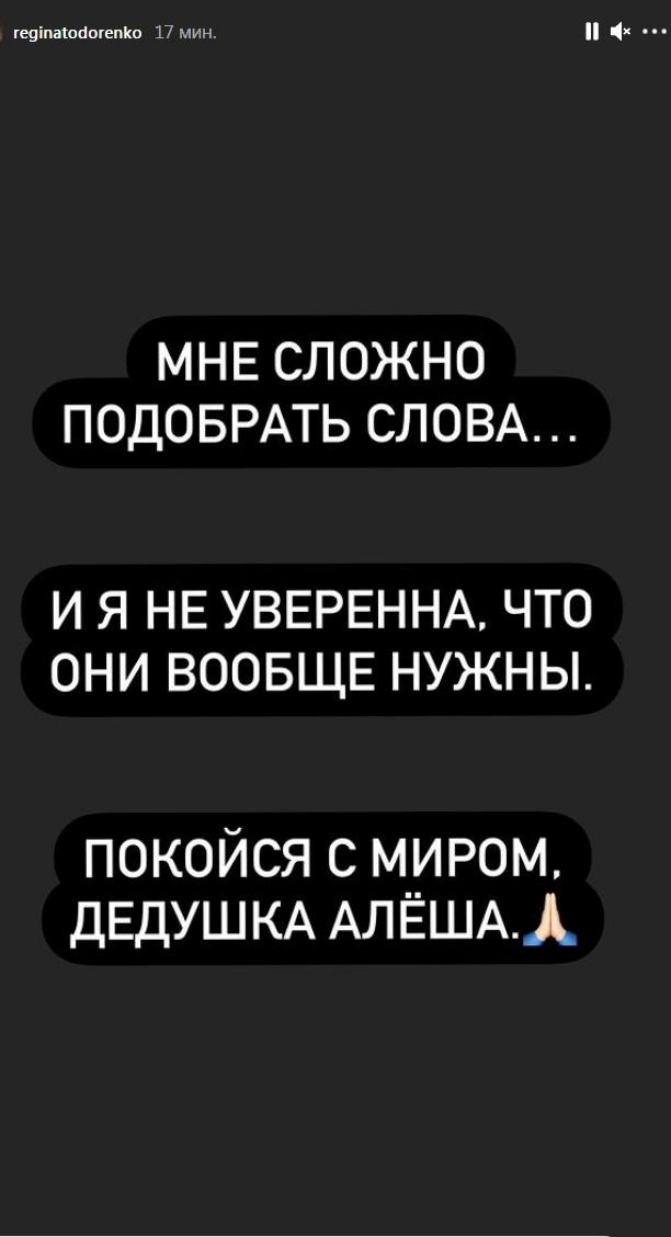 У Регины Тодоренко умер дедушка