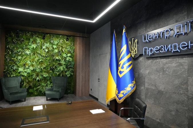 кабинет Зеленского