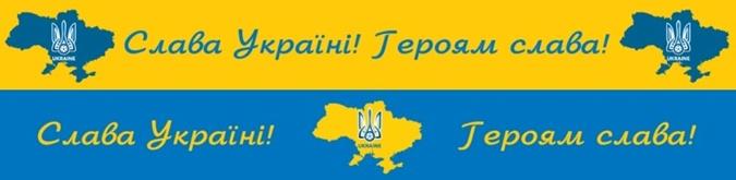 У сборной Украины по футболу появятся шарфы с картой и новыми лозунгами  [фото]