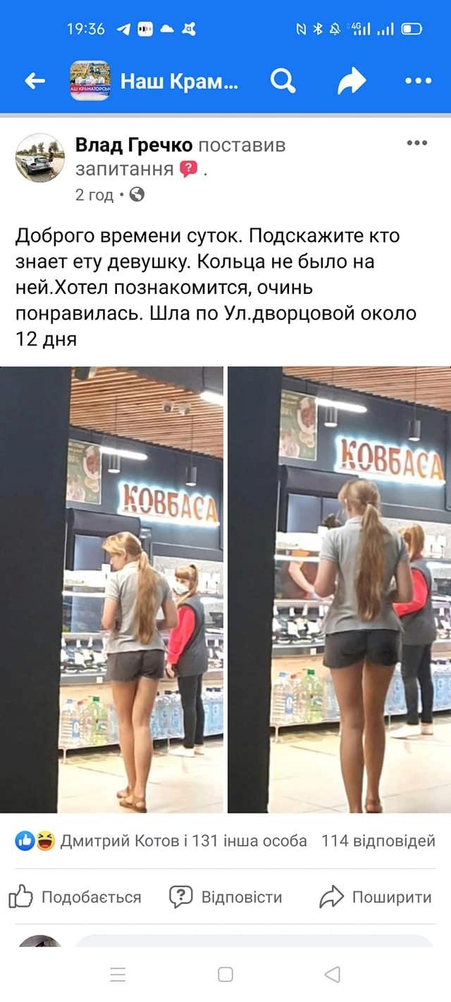 поиск девушки в Краматорске
