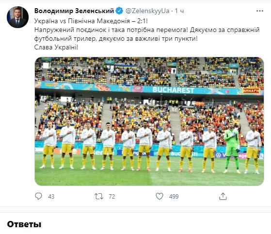 Владимир Зеленский, Евро-2020, сборная украины