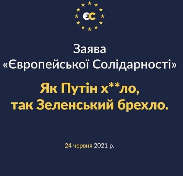 Заявление ЕС о словах Зеленского