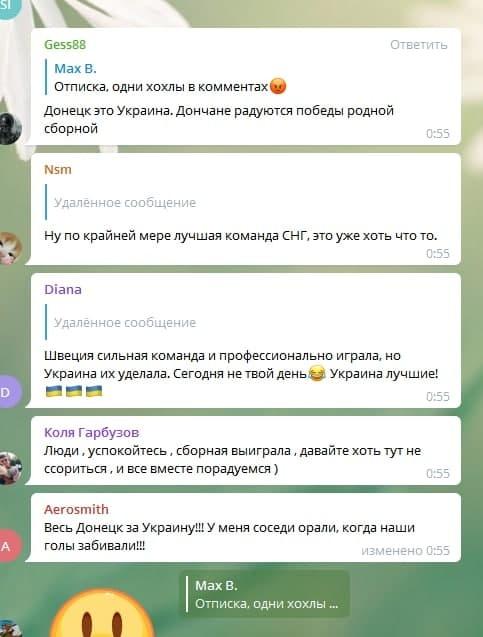 Как Донецк за сборную Украины болел