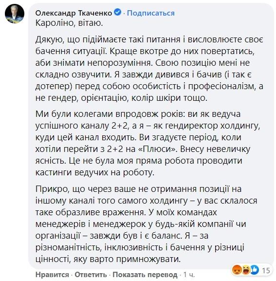 Министр культуры Ткаченко ответил телеведущей, которая обвинила его в расизме фото 1