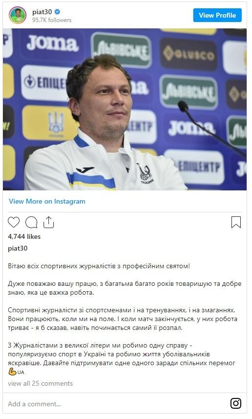 Футболисты сборной Украины начали писать в соцсетях на украинском языке