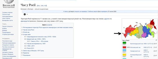 В украинской Википедии опубликована карта России с Крымом фото 1