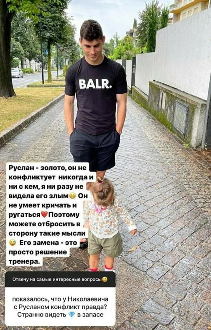 Жена Руслана Малиновского рассказала, есть ли у него конфликт с Андреем Шевченко