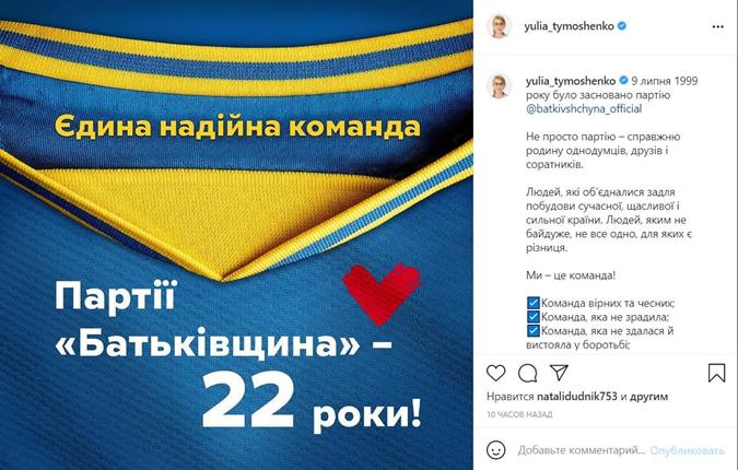 Юлия Тимошенко, Батькивщина