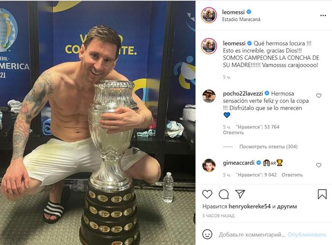 Месси смачно выругался матом, выиграв первый в жизни трофей со сборной Аргентины [фото]