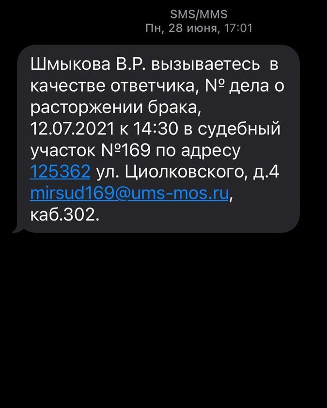 скриншот sms