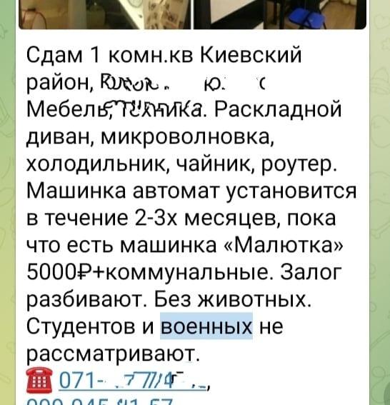 аренда квартиры в Донецке