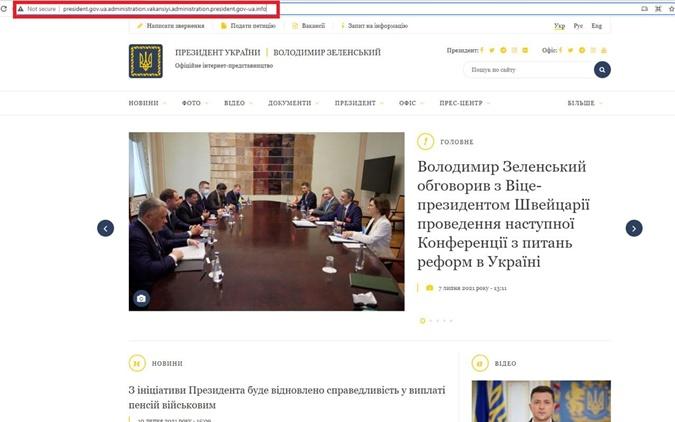 фишинговый сайт, лже-сайт владимира зеленского