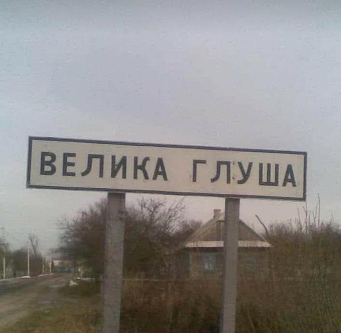 село великая глуша