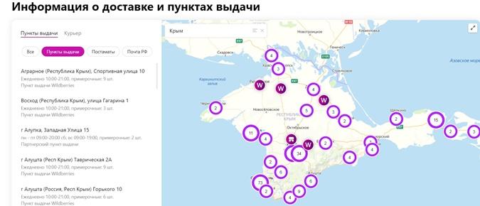 Зеленский ввел в действие санкции против интернет-магазина Wildberries и его руководства фото 2