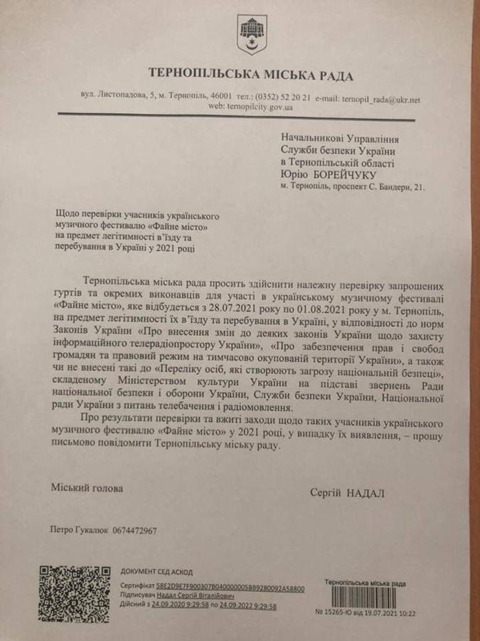 СБУ не нашла препятствий для выступления российских групп в Тернополе на фестивале