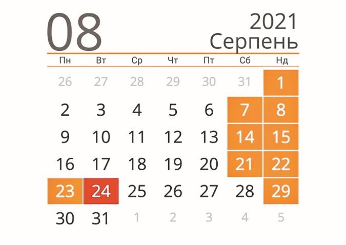 календарь на август 2021