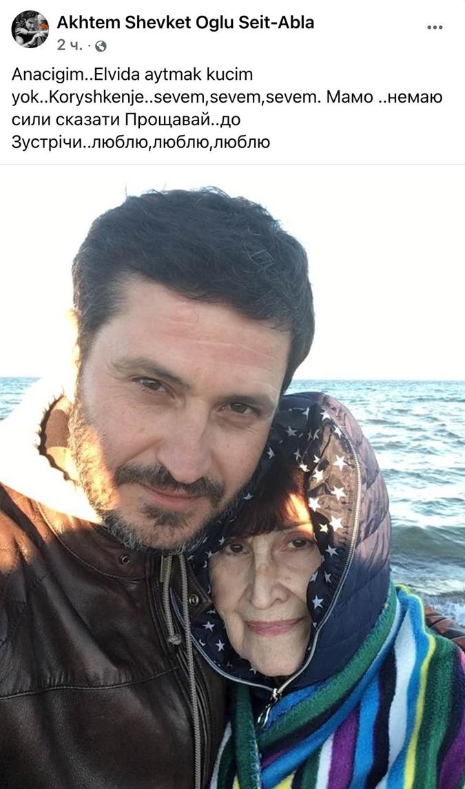 В Крыму скончалась мама актера и режиссера Ахтема Сеитаблаева фото 1