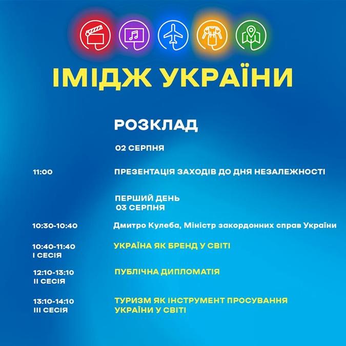 Владимир и Елена Зеленские на форуме расскажут о праздновании Дня Независимости  фото 1
